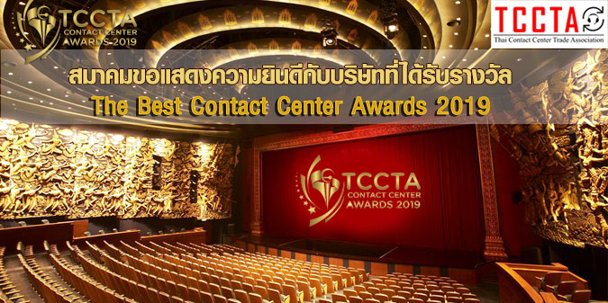 The Best Contact Center Award 2019 - 01