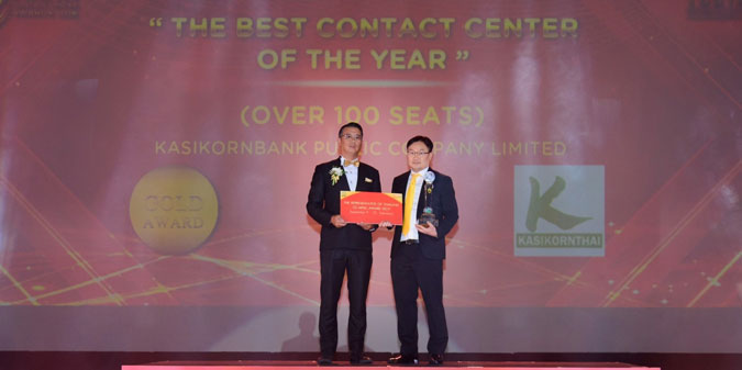 The Best Contact Center Award 2019 - 02